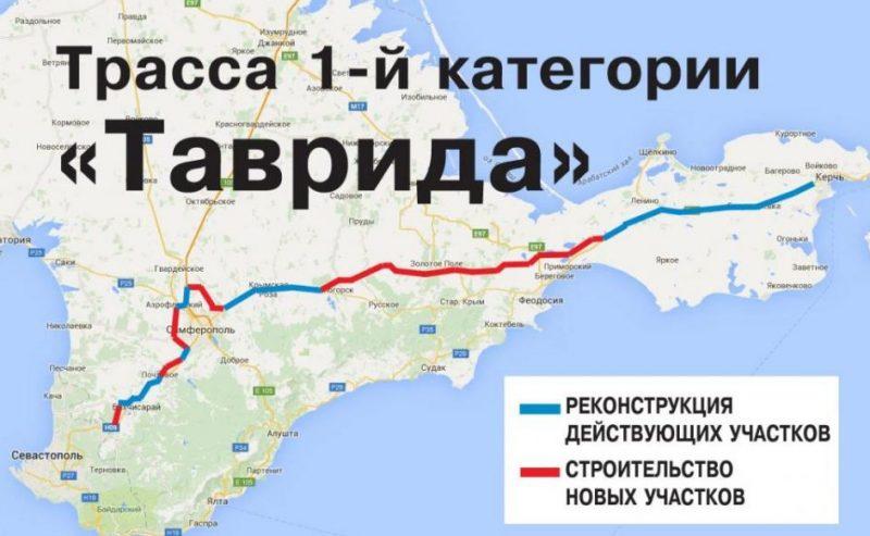 Федеральная трасса «Таврида» Схемы на карте.